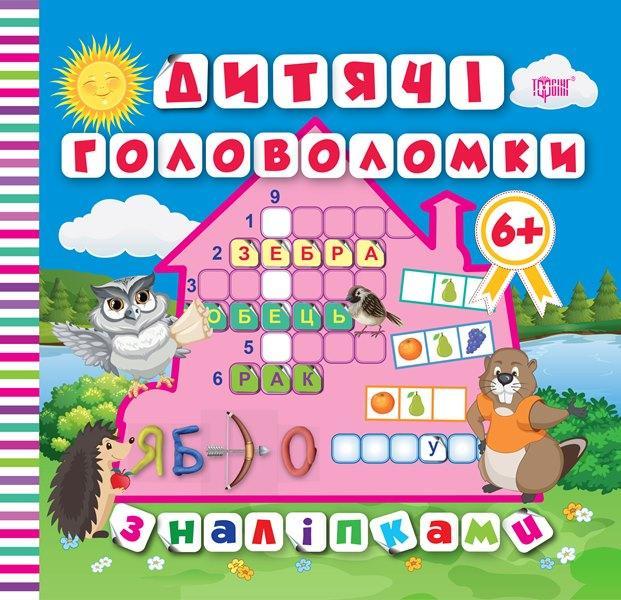Детские головоломки с наклейками. Сова 6+