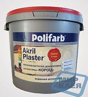 Штукатурка декоративная Акрил-Пластер (короед) 25 кг. Полифарб (Polifarb)