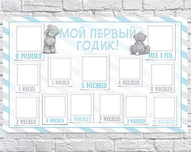Плакат 12 месяцев Тедди 75х120см