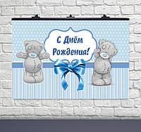 Плакат мишка Тедди с днем рождения 75х120см