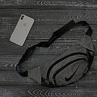 Поясная сумка, бананка, сумка на пояс Nike, цвет темно-серый меланж (черное лого), фото 1