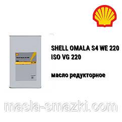 SHELL масло редукторное OMALA S4 WE 220 / Shell Tivela S 220