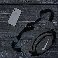 Поясная сумка, бананка, сумка на пояс Nike, цвет темно-серый меланж (белое лого), фото 1
