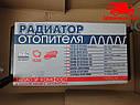 Радиатор отопителя МАЗ (медный ) (4-х рядн.) (пр-во ШААЗ). 64221-8101060. Ціна з ПДВ. , фото 3
