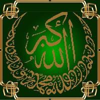 Мусульманская вышивка Аллах велик и Нет Бога кроме Аллаха и Мухамад его пророк