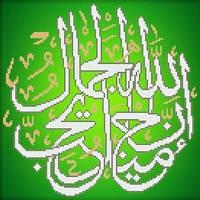 Мусульманская вышивка Аллах прекрасен и любит красоту