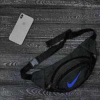 Поясная сумка, бананка, сумка на пояс Nike, цвет черный меланж (синие лого), фото 1