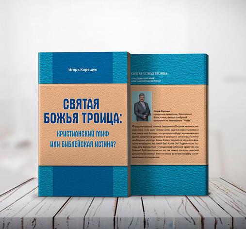 """""""Святая Божья Троица"""" Игорь Корещук, фото 2"""