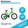 "Велосипед RoyalBaby Freestyle 16\"", зелёный"