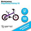 """Велосипед RoyalBaby Honey 16\"""", фиолетовый"""