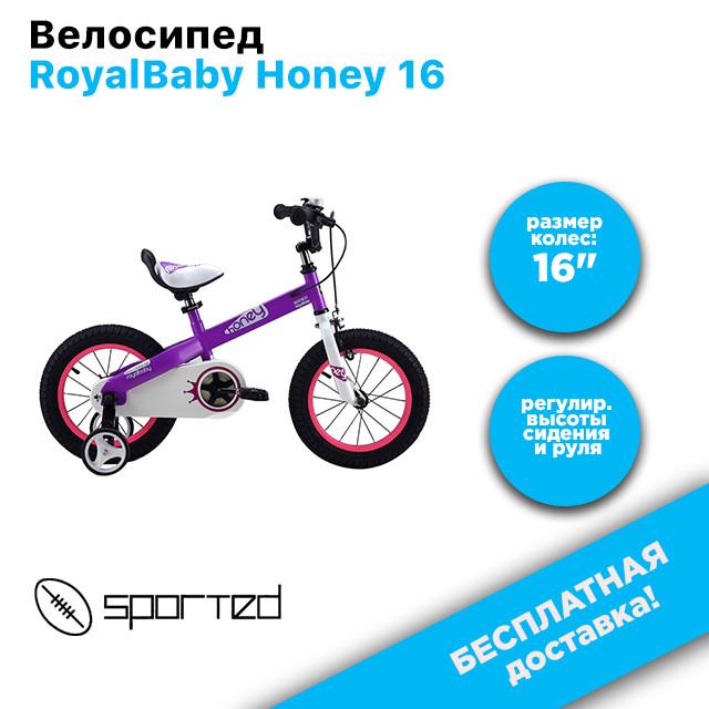 """Велосипед RoyalBaby Honey 16\"""", фиолетовый, фото 1"""