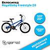 "Велосипед RoyalBaby Freestyle 20\"", синий"