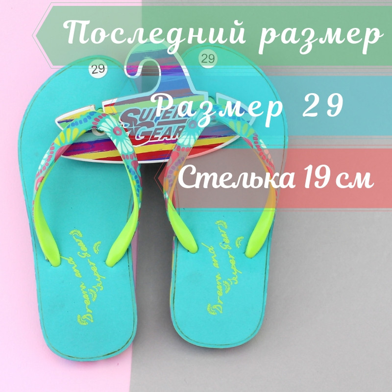 475076830 Детские вьетнамки для девочки тм Super Gear р. 29 - Style-Baby детский  магазин