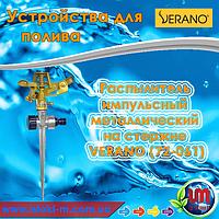 Распылитель импульсный металлический 4 режима полива на стержне VERANO (72-061), фото 1
