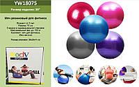 Мяч для фитнеса для взрослых и детей диаметр 75см