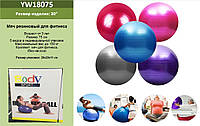 М'яч для фітнесу для дорослих і дітей діаметр 75см