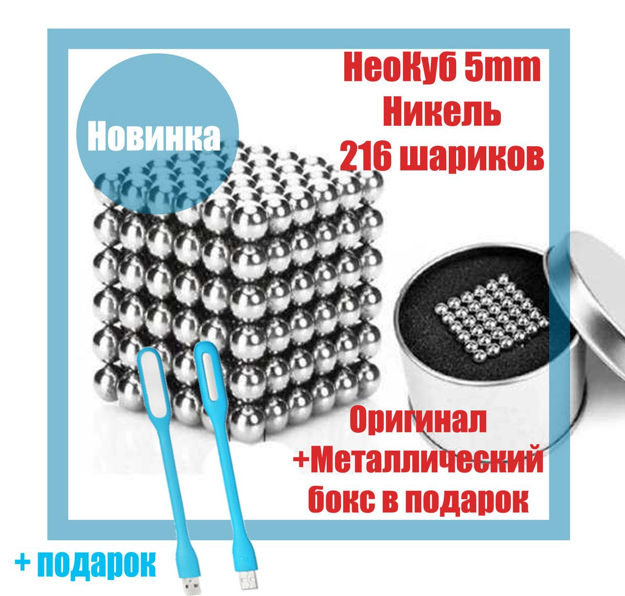Неокуб Neocube 5мм никель 216 шариков, конструктор, головоломка, оригинал +металлический бокс в подарок