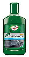 Антидождь Turtle Wax ClearVue Rain Repellent водоотталкивающее средство для стекол 300мл 53022, фото 1