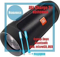 Колонка JBL Charge 2 Bluetooth , FM MP3 AUX USB microSD, влагозащита, 15W Quality Replica