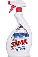 Средство для удаления жира и нагара Sama 500мл с распылителем