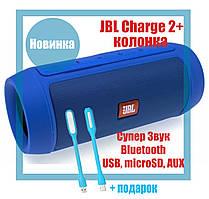 Колонка JBL Charge 2 Синяя Bluetooth, FM MP3 AUX USB microSD, влагозащита, 15W Quality Replica