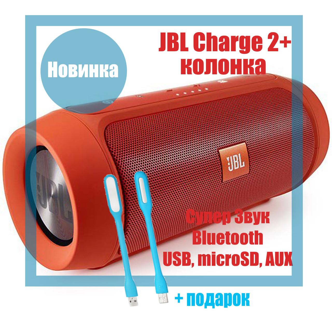 Колонка JBL Charge 2 Красная Bluetooth FM MP3 AUX USB microSD, влагозащита, 15W Quality Replica