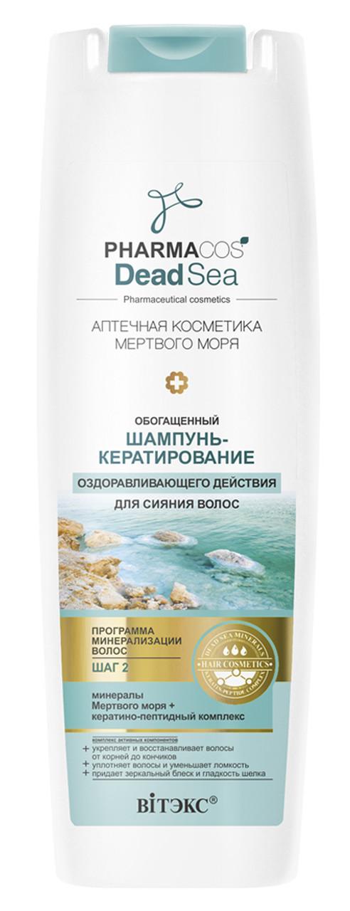 Шампунь-кератирование для всех типов волос Витэкс Pharmacos Dead Sea 400 мл