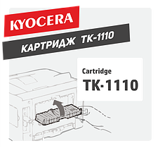 Тонер и запчасти Kyocera TK-1110