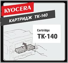 Тонер и запчасти Kyocera TK-140