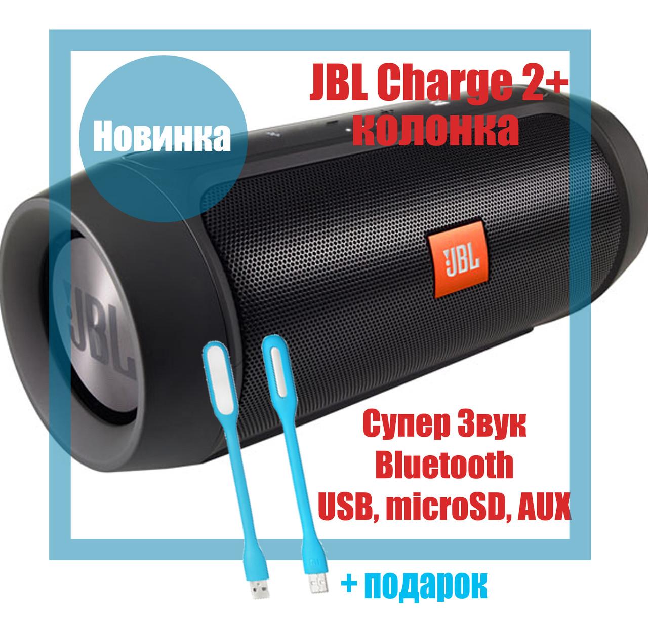 Колонка JBL Charge 2 Bluetooth Quality Replica, FM MP3 AUX USB microSD, влагозащита, 15W качество