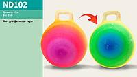 Мяч для фитнеса ND102 (80шт) ассорти, гири с шипами  45см 350г