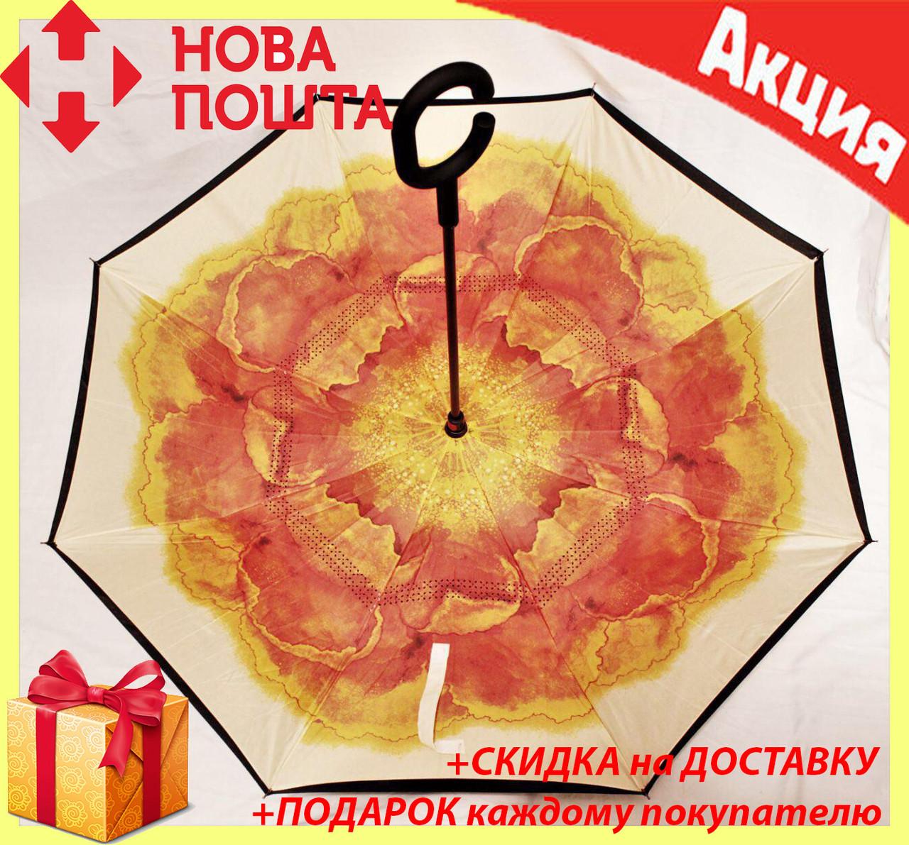 Ветрозащитный зонт Up-Brella антизонт Зонт обратного сложения (Оранжевый Цветок)