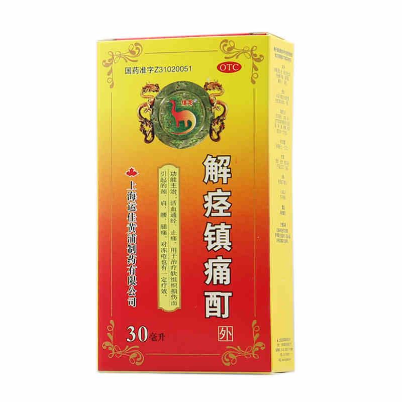 Настойка для растираний Jiejingzhentong Ding 30мл