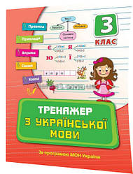 3 клас / Українська мова. Тренажер / Яцук / Ула