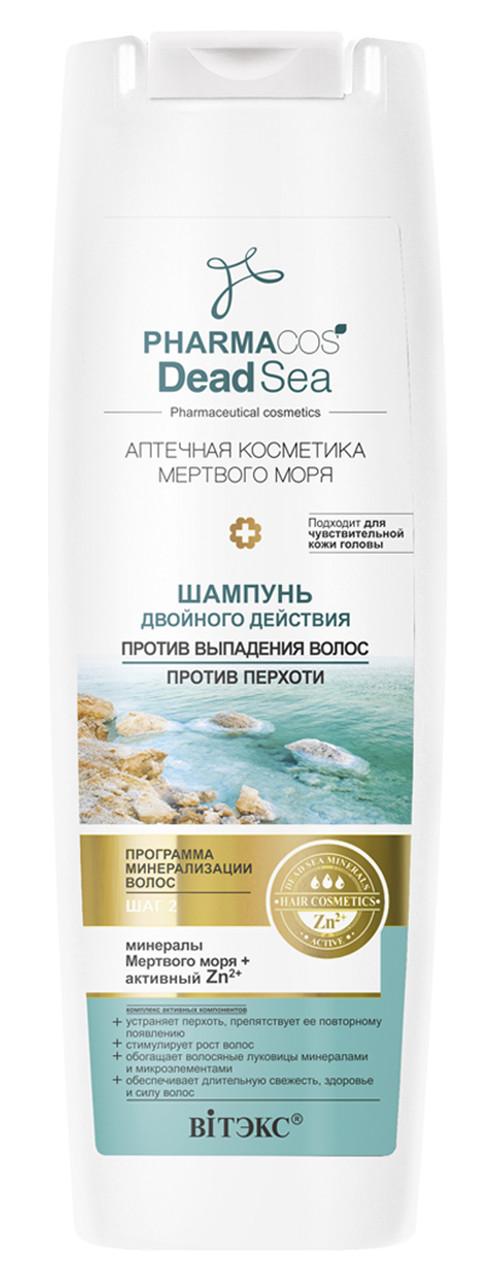 Шампунь двойного действия против выпадения волос и против перхоти Витэкс Pharmacos Dead Sea 400 мл