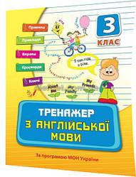 3 клас / Англійська мова. Тренажер / Вакуленко / Ула