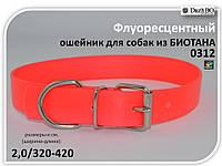 Флуоресцентный ошейник для собак  из БИОТАНА  20мм 320-420мм KareLine Keeper