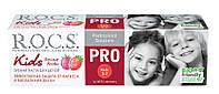 Зубная паста R.O.C.S  PRO Kids лесные ягоды, 45г