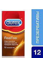 Презервативы латексные со смазкой Durex №12 Real Feel (натуральные ощущенья)