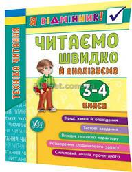 3-4 клас / Читання. Читаємо швидко й аналізуємо / Таровита / Ула