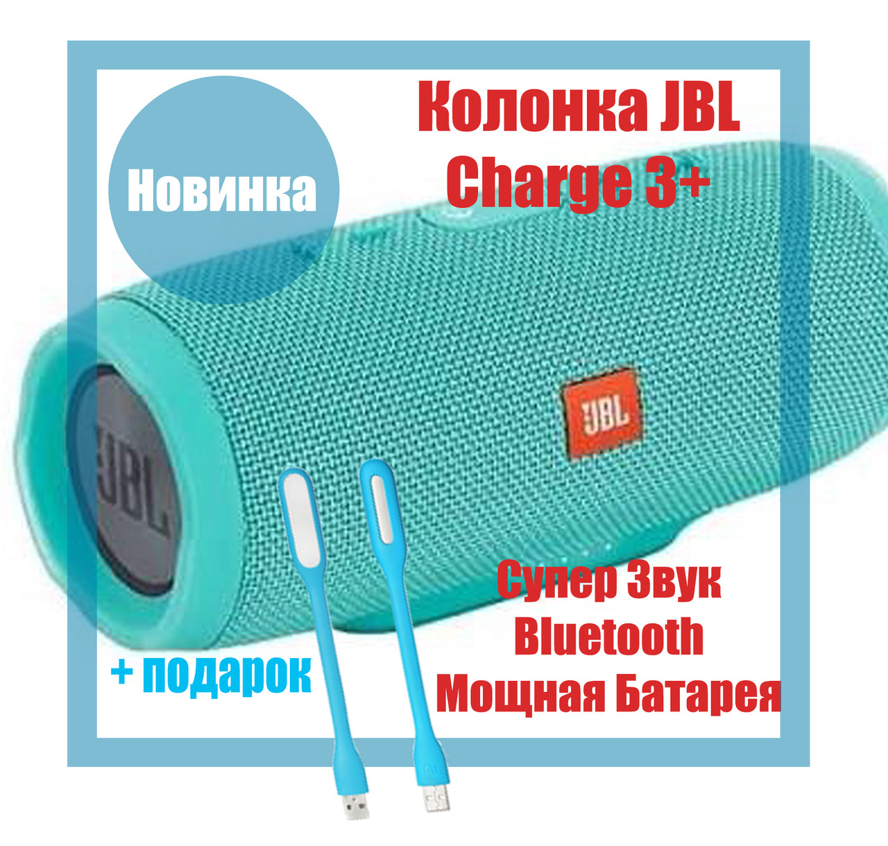 Колонка JBL Charge 3+ Bluetooth влагозащита, microSD, PowerBank, 20W качество Quality Replica