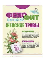 Фиточай «Фемофит №2» №20 (1, 5 г)