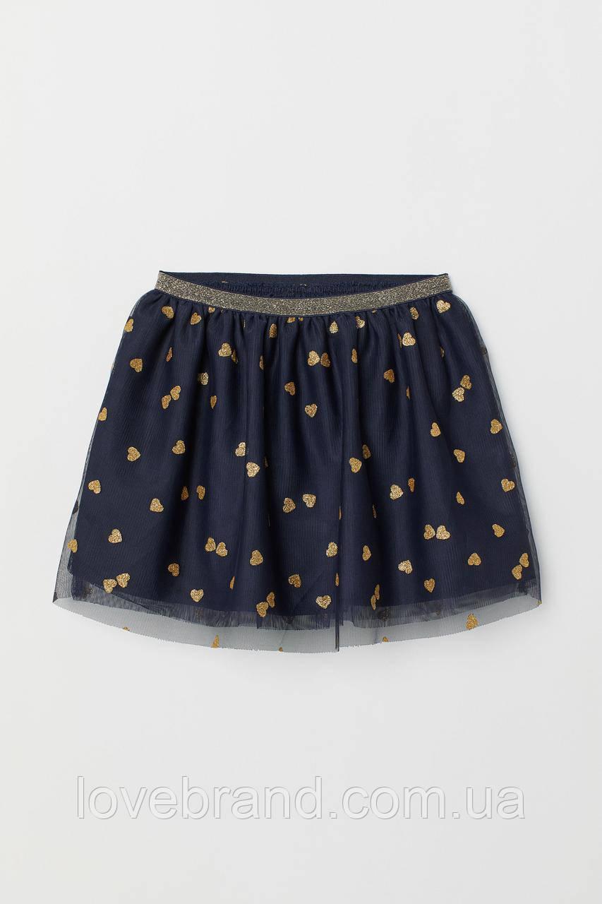 Фатиновая юбка для девочки H&M синяя в золотые сердечка 8-10 л./134-140 см