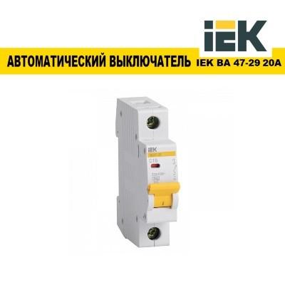 Автоматический выключатель IEK ВА47-29М 20А 1Р