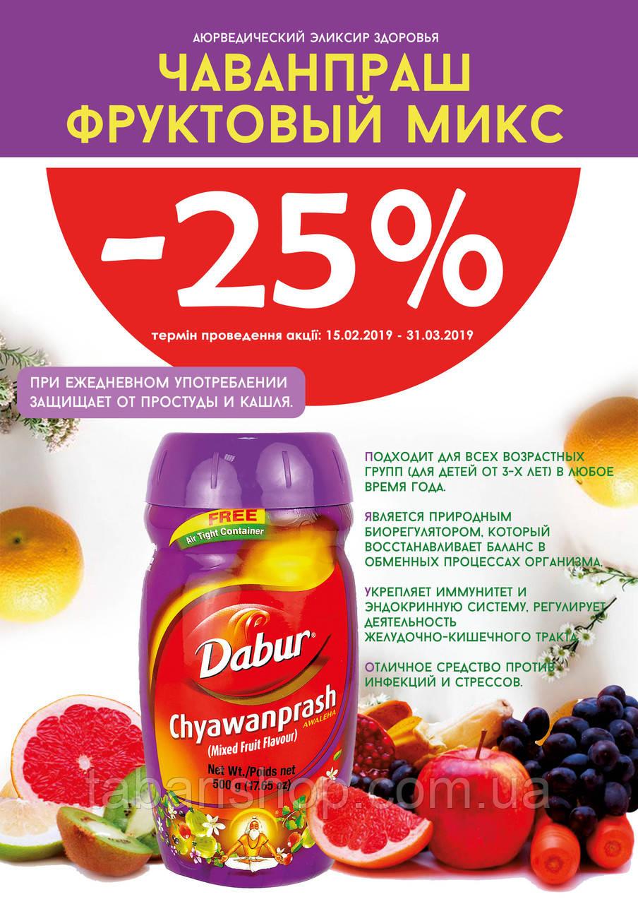 Чаванпраш  Дабур фруктовый микс на 25% дешевле