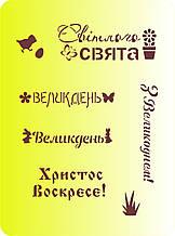 Трафарет для пряників Великодні напису №1