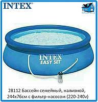 Наливной семейный басейн INTEX 28112