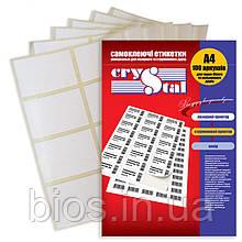 Самоклейні Етикетки Crystal A4 70х29.6mm 30шт/арк.