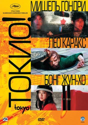 DVD-фільм Токіо! (Аяко Фуджитані) (2008)