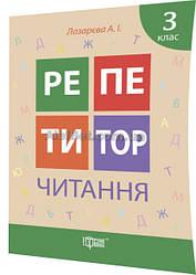 3 клас / Читання. Репетитор / Федосова / Торсинг